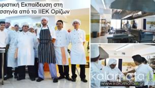 iiek-orizon-chefs