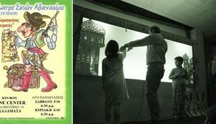 shadow-theatre-karagiozis