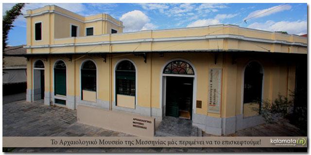 museum-kalamata-2