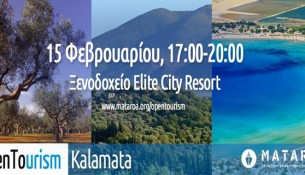 deutero-open-tourism-kalamata
