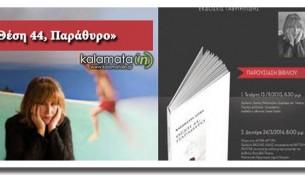 parousiash-vivliou-kleopetras-digka-kalamata