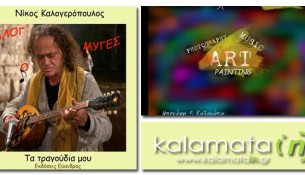 parousiash-vivliou-kalogeropoulou