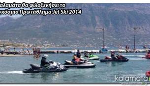 pagkosmi-prwtathlhma-jet-ski-2014-kalamata