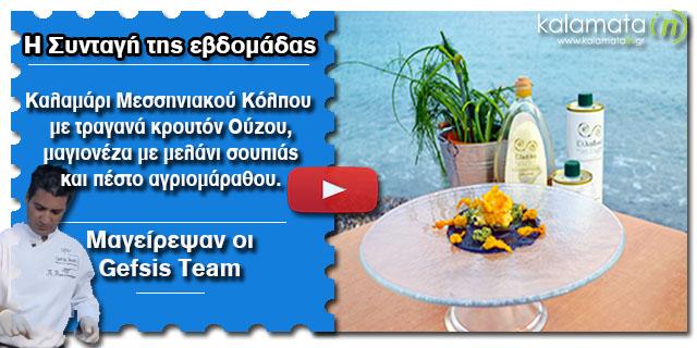 syntagi-kyma-kostopoulos