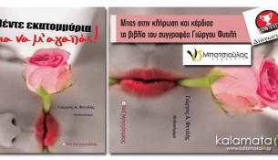 vivlio-diagonismos-pente-ekatommyria-gia-namagapas-2