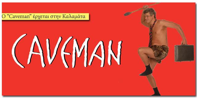 caveman-erxetai-kalamata-2