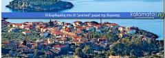 Η Καρδαμύλη στα 25 «μυστικά» χωριά της Ευρώπης