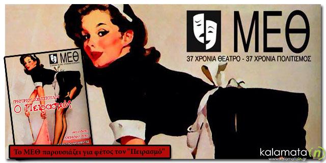 meth-peirasmos-1