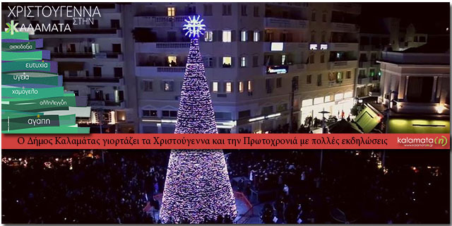 christmas-kalamata-2014-events