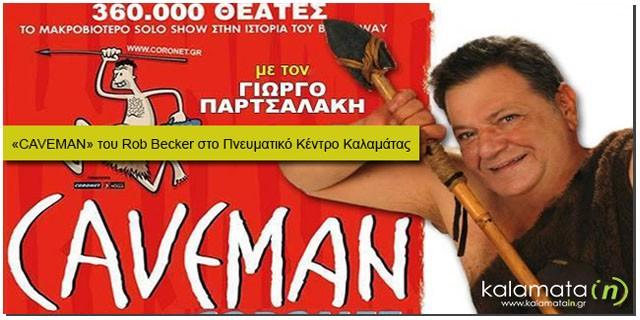 cave-man-kalamata