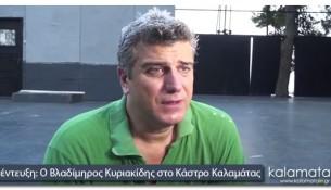 kyriakidis-kalamata-interview