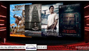 movies-cine-center-january-21-1-4-2