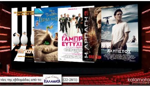 movies-cine-center-january-22-28