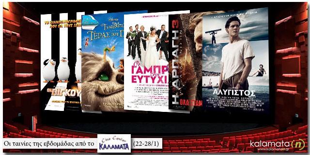 movies-cine-center-january-22-28