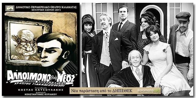 parastasi-dhpethek-aloimono-stous-neous