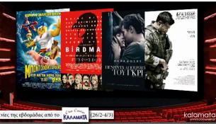 movies-cine-center-february-27-2-4-3