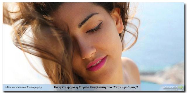 myrto-kamvisidi-triti-fora-sthn-ygeia-mas