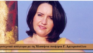 logotexniko-apogeuma-me-th-messhnia-poihtria-giwta-arguropoulou