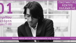 manos-kitsikopoulos-resital-pianou