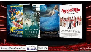 movies-cine-center-march-26-3-1-4