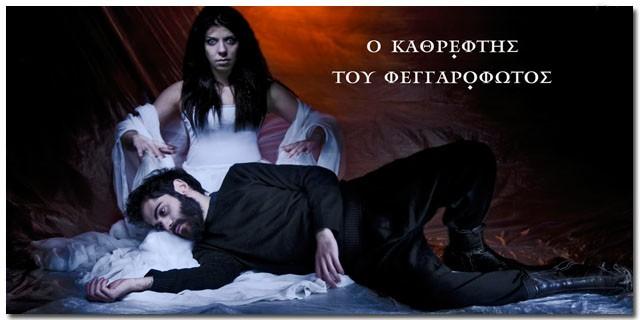 opsis-valyra-kathreptis-feggarofotos-parastasi