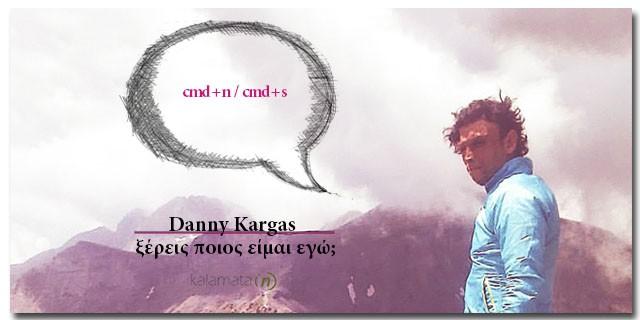 xereis-poios-eimai-egw-danny-kargas