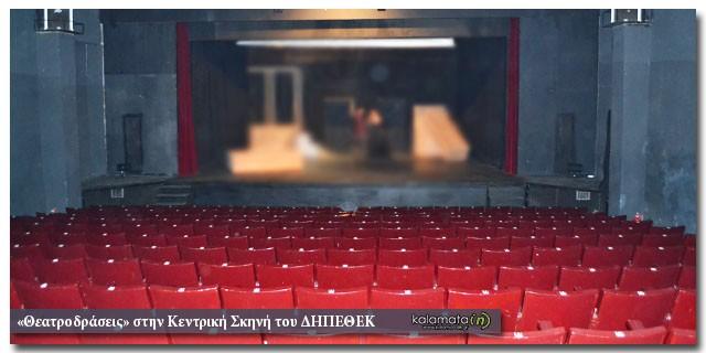 theatrodrasis-stin-kentriki-skini-tou-dipethek-2