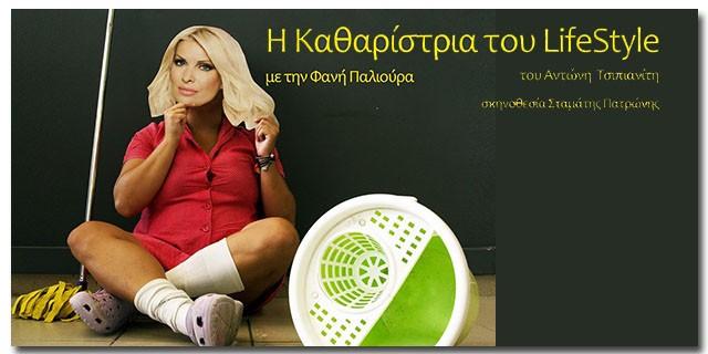 i-katharistria-tou-lifestyle