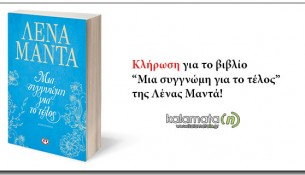 klirosi-gia-to-vivlio-mia-singnomi-gia-to-telos-tis-lenas-manta