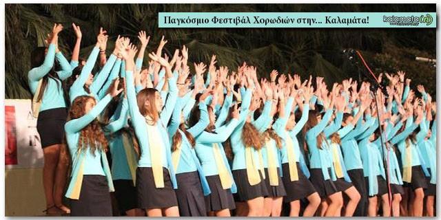 pagkosmio-festival-chorodion-stin-kalamata
