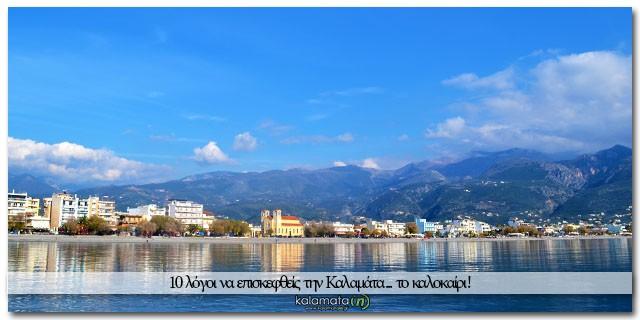 10-logi-gia-na-episkefthis-tin-kalamata-to-kalokeri