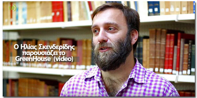 o-ilias-skenderidis-parousiazi-to-greenhouse-video