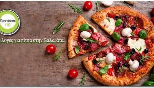 epiloges-gia-pitsa-stin-kalamata