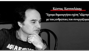 kostas-katsoulakis-echoume-dimiourgisi-schesi-exartisis-me-tous-anthropous-pou-sinergazome
