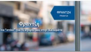 frantzi