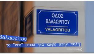 valaoritou-to-neo-steki-gia-kafe-stin-poli