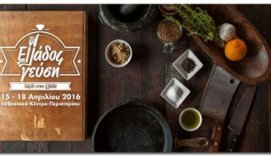 i-gastronomia-sinanta-ton-tourismo-stin-ekthesi-ellados-gefsi