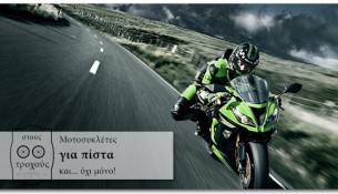 motosikletes-gia-pista-ke-ochi-mono