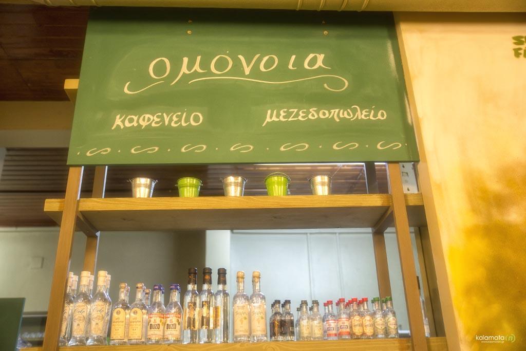omonia-mezedopolio (3)
