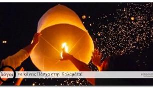 10-logi-na-kanis-pascha-stin-kalamata