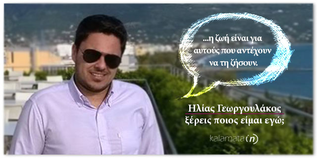 as-gnorisoume-ton-ilia-georgoulako