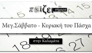 ti-paizei-simera-megalo-savvato-kyriaki-tou-pasxa