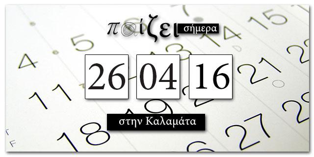 ti-pezi-stin-kalamata-simera-26-apriliou-2