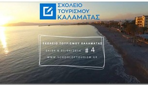 4th-school-of-tourism-kalamata-video