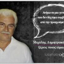 as-gnorisoume-ton-mixali-dimitrakopoulo