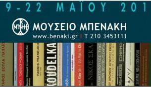 to-bazaar-vivlion-tou-mousio-benaki-gia-proti-fora-ke-diadiktiaka