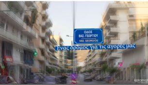 Cover-VasGeorgiou-protasi