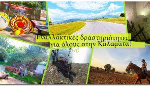 activities-kalamata