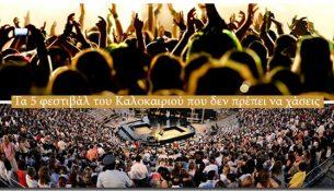 cover-festival-kalokairiou