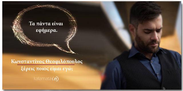 as-gnorisoume-ton-konstantino-thofilopoulo